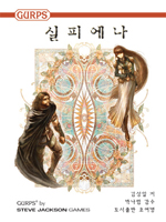Korean GURPS Sourcebook Cover